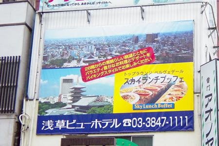 室外広告2